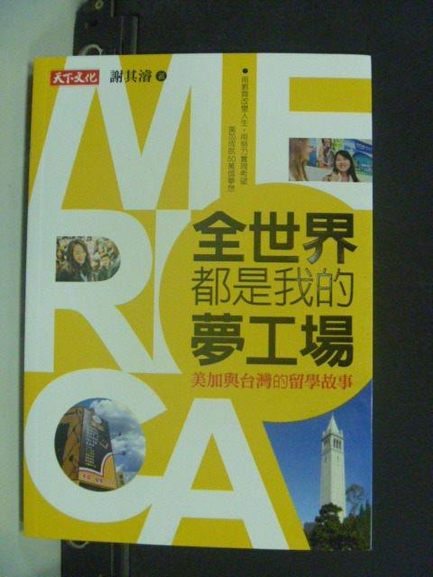 【書寶二手書T8/大學教育_GOE】全世界都是我的夢工場:美加與台灣留學故事_謝其濬