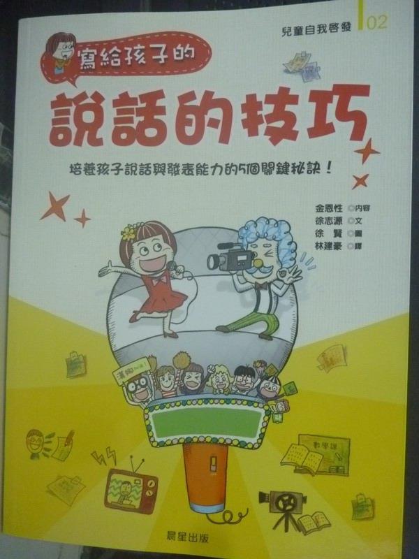 【書寶二手書T4/溝通_ZEI】寫給孩子的說話的技巧_金恩性