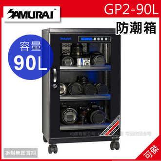 可傑 SAMURAI 新武士 GP2-90L 電子防潮箱  LCD 顯示 90公升 公司貨