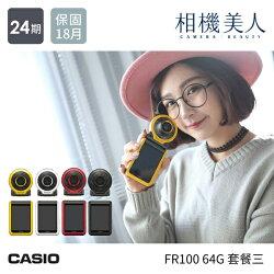 【64G+行動電源組】CASIO FR100 公司貨 贈64G+清潔組+讀卡機+小腳架+保護貼+手指環+行動電源 潛水 可拆折螢幕 運動攝影相機 超廣角