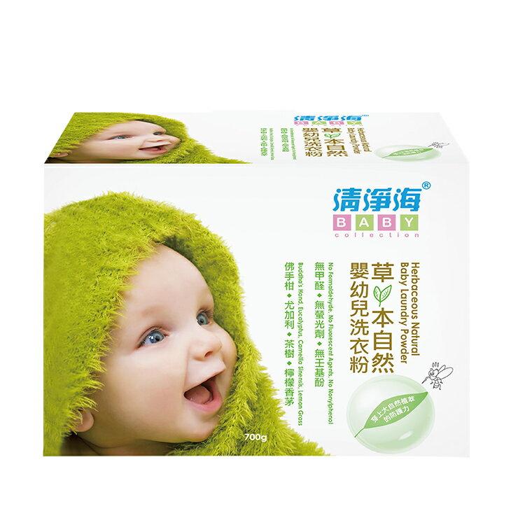 清淨海 草本自然 嬰幼兒洗衣粉700g