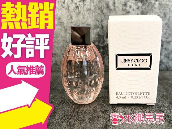 JIMMYCHOOL'EAU戀曲女性淡香水4.5ml小香◐香水綁馬尾◐