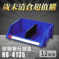【耐衝擊分類整理盒】 耐衝擊 收納 置物 工具箱 工具盒 零件盒 樹德 HB-4135 (12個/箱)