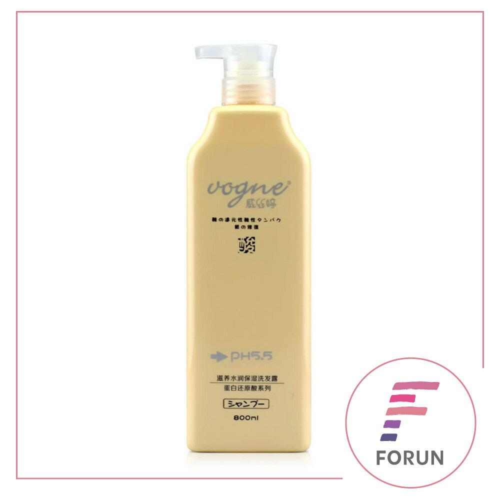 威絲婷琴葉 vogne 還原酸蛋白 保濕洗髮精 800ml 非台製的亞希朵