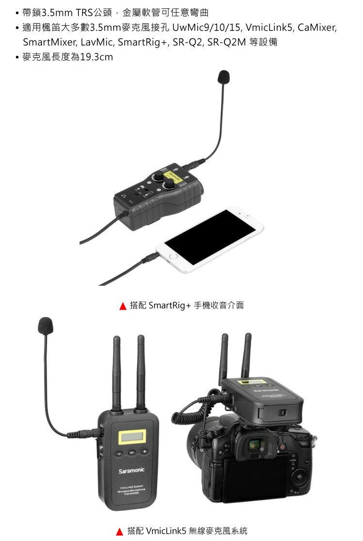 ◎相機專家◎ Saramonic 楓笛 UMIC-M2 領夾式麥克風 鵝頸式 全向型 電容式 收音 錄音 勝興公司貨
