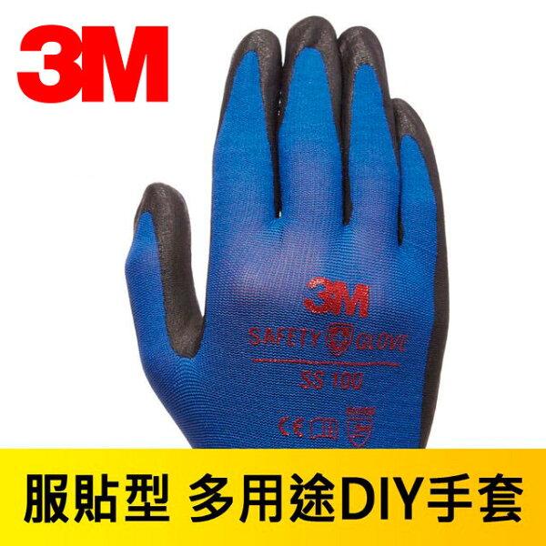 3M服貼型多用途DIY手套★Safetylite★滿899免運★