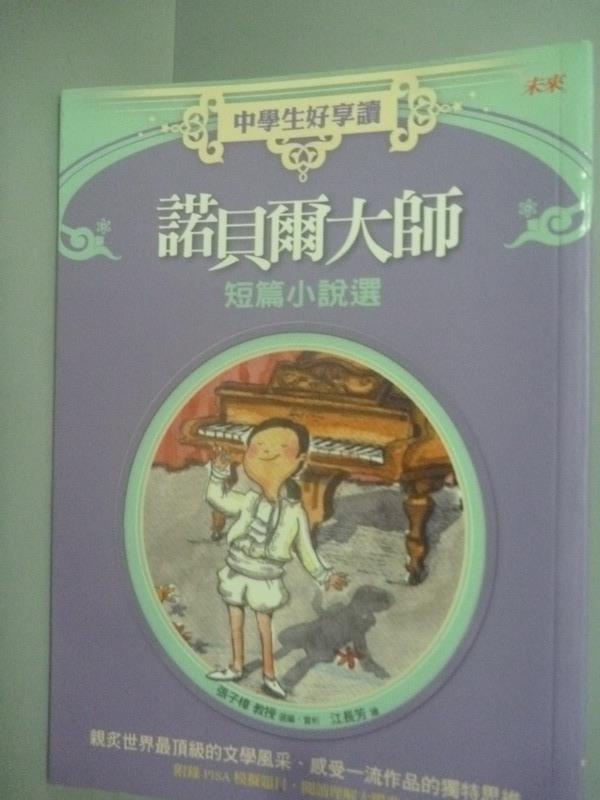 ~書寶 書T9/兒童文學_KHN~中學生好享讀~諾貝爾大師短篇小說選_羅賓德拉納特.泰戈爾
