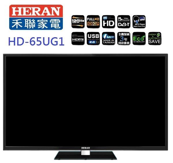 淘禮網 【HERAN禾聯】65吋LED液晶顯示+視訊盒(HD-65UG1)