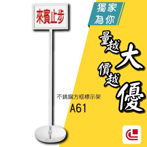 鍍鈦方框標示架A61標示告示招牌廣告公布欄旅館酒店俱樂部餐廳銀行MOTEL社區公共場所