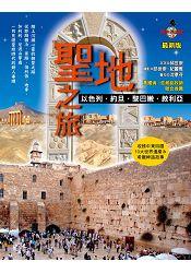 聖地之旅(最新版)以色列.約旦.黎巴嫩.敘利亞