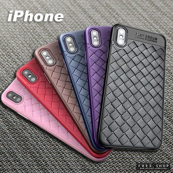 FreeShop二代升級版Foucs升級版實色編織紋手機殼蘋果IPHONEX876SPLUS全系列【QAADM7286】