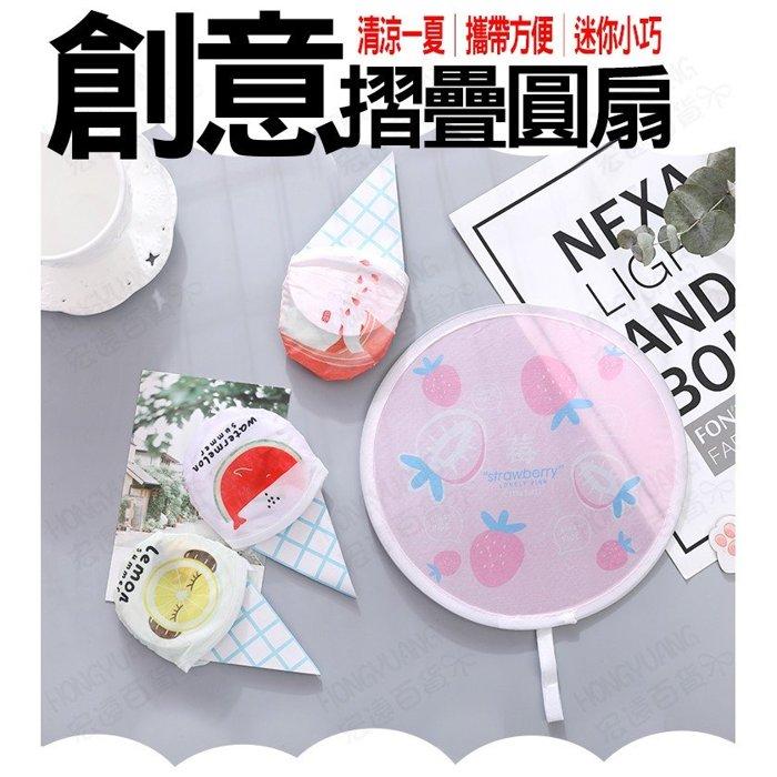 創意摺疊圓扇 夏季消暑 摺疊扇 彈性扇 圓形扇 扇子 飛碟扇 便宜好攜帶【Miss.Sugar】【K000330】