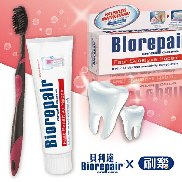 抗敏旅行組『抗敏牙膏75ml X2 + 刷樂多功能牙刷 x1(支) 』【貝利達】義大利原裝進口 0