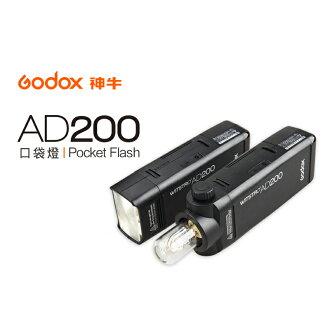 ◎相機專家◎ Godox 神牛 AD200 口袋閃光燈 外拍棚燈 閃燈 TTL 口袋型 高速同步 無線外閃 X1 公司貨