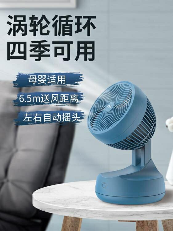 風扇 家用宿舍遙控小型空氣循環扇智能辦公室渦輪對流臺式立扇