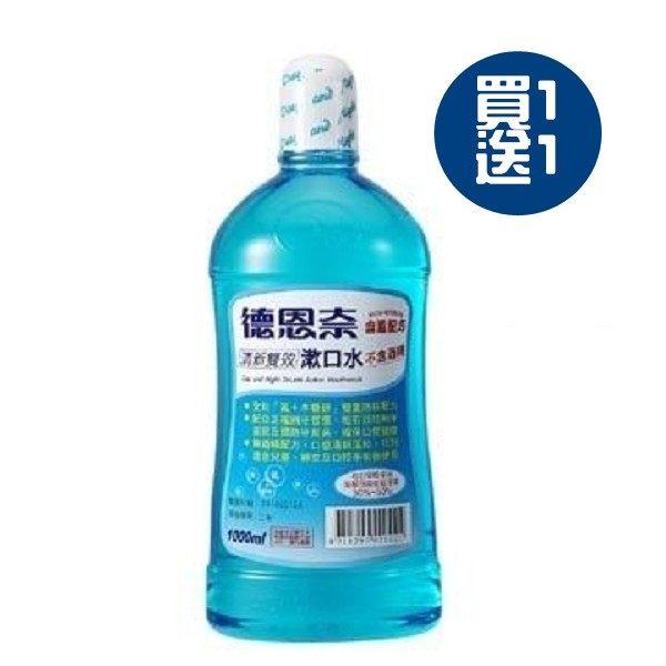 德恩奈 清新雙效 漱口水 500ml/瓶 買1送1★愛康介護★