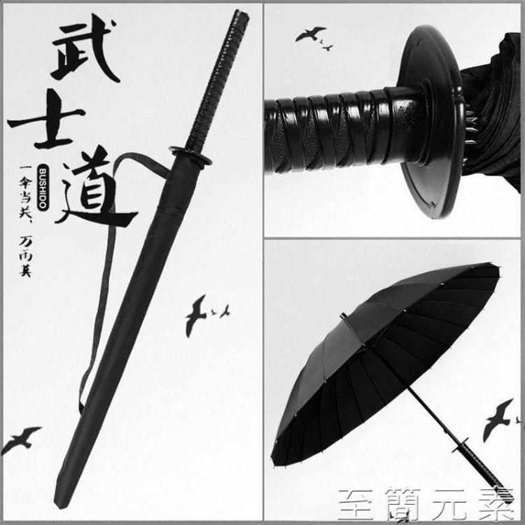 長把傘帥氣男女雨傘傘套網紅送男友防風背著同款武士道個性大日式 摩登生活