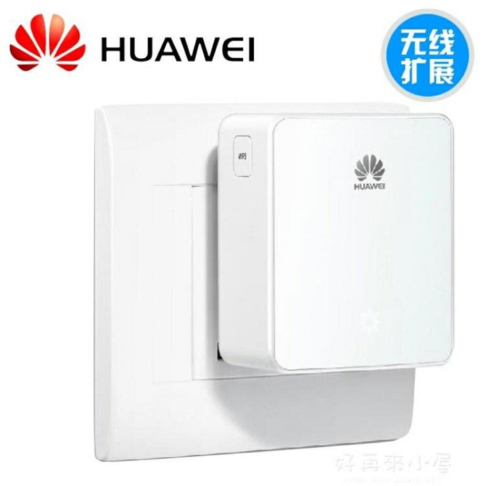 華為無線wifi增強器家用網絡接收信號加強放大擴展擴大路由中繼器穿牆wf 好再來小屋SUPER SALE樂天雙12購物節
