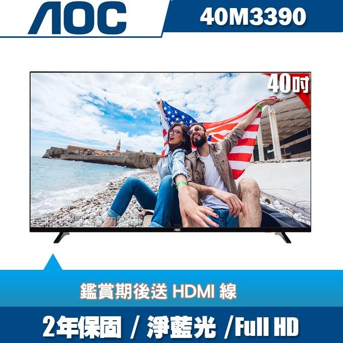 ★送HDMI線★美國AOC 40吋FHD液晶顯示器+視訊盒40M3390