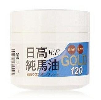 日本【日高W.F.】純馬油 GOLD 120ml