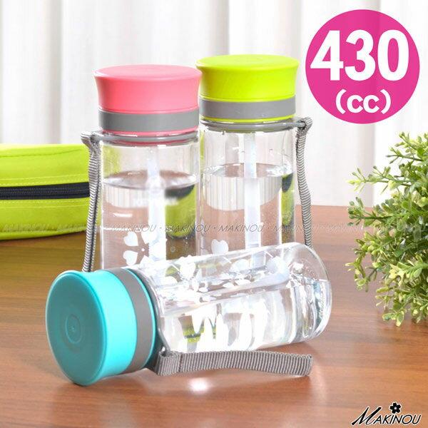 MAKINOU 水壺|繽紛水壺附吸管430cc~ 製|檸檬水杯 隨行杯 檸檬瓶 牧野丁丁M
