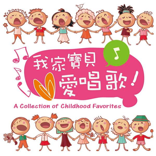 我家寶貝愛唱歌趣味親子英語童謠