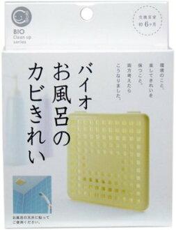 日本製 Bio 浴室 防霉盒 可使用6個月 風呂 *夏日微風*