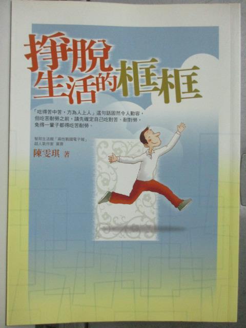 【書寶二手書T2/財經企管_HCU】掙脫生活的框框_陳雯琪