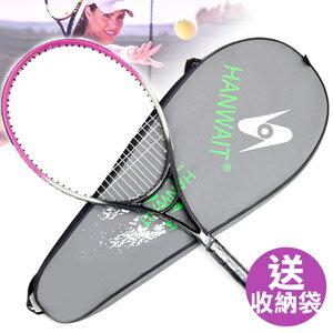 【HANWAIT】HA990碳鋁一體網球拍(送網球拍袋)已穿線球拍附線網拍輕巧壁球拍壁拍成人球拍.雙層加厚網球收納袋.休閒球類運動用品.品牌專賣店I48-2