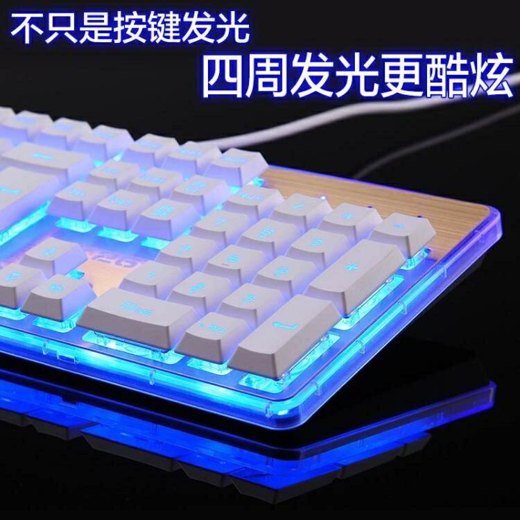 通用接口炫光電腦家用手感台式辦公室背光女生有線鍵盤游    秋冬新品特惠