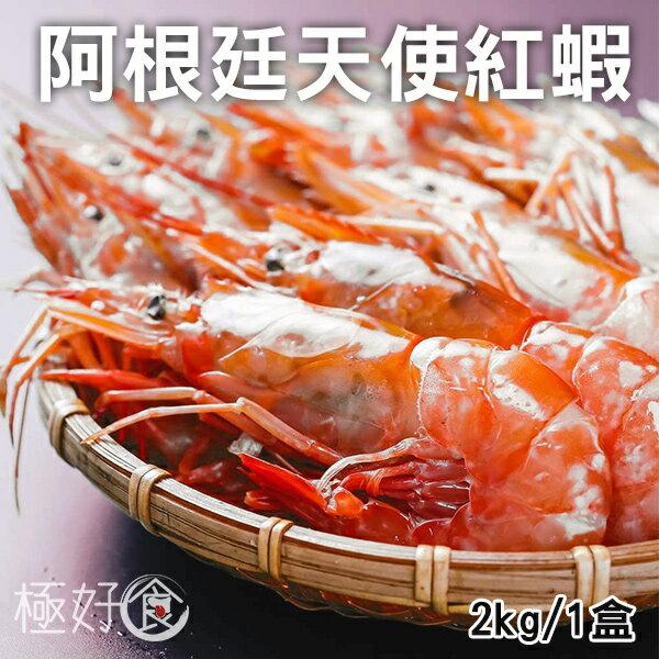 極好食?免運下殺【綿密軟嫩】L2規格阿根廷天使紅蝦-2kg原裝盒(約45尾裝)