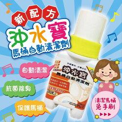 Taiwan的品牌【沖水寶】馬桶自動芳香抑菌劑《百花香》100ml*3入(過年期間全館下殺)
