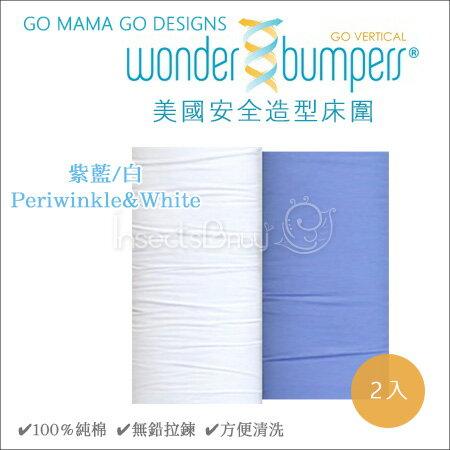 ?蟲寶寶?美國 GO MAMA GO DESIGNS /安全造型床圍/100%純棉-紫藍&白 2入組《現+預》