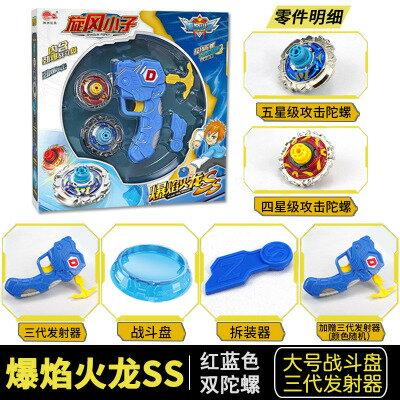 陀螺 魔幻旋轉陀螺玩具新款男孩兒童拉線拉繩4對戰鬥盤5代爆旋『CM638』