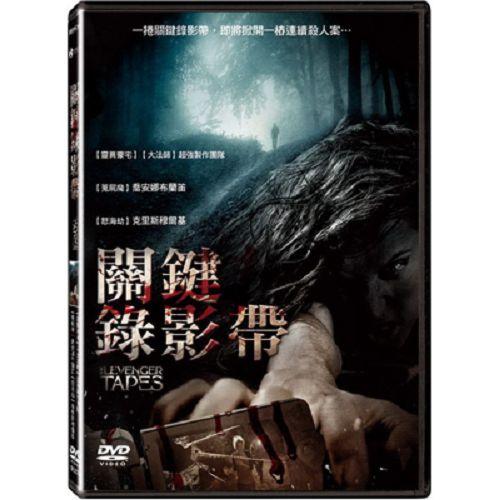 關鍵錄影帶DVD