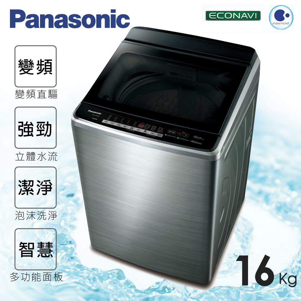 <br/><br/>  ★贈保鮮罐3入組【Panasonic國際牌】16kg新節能淨化雙科技。變頻直立式洗衣機/不鏽鋼(NA-V178EBS-S)<br/><br/>