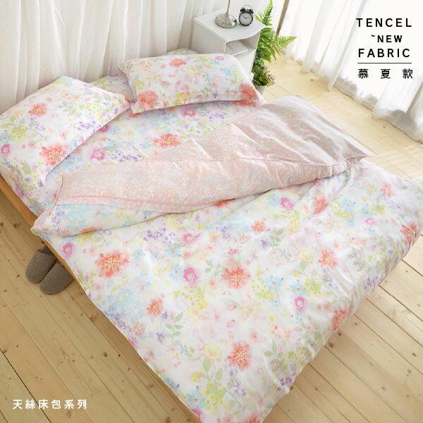 天絲【慕夏】床包(兩用被套)四件組/雙人、加大、特大尺寸  絲薇諾