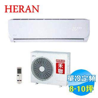 禾聯 HERAN 精品型 單冷定頻 一對一 分離式 冷氣 HI-50B / HO-502N