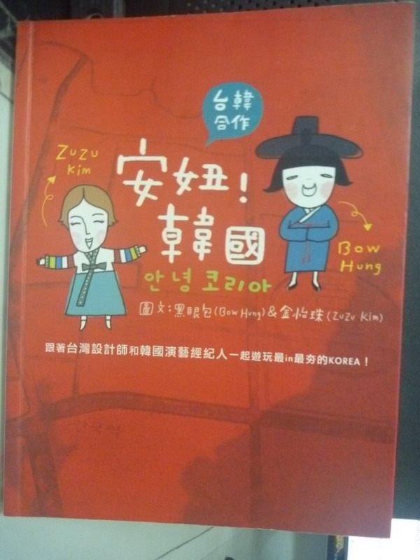 【書寶二手書T2/旅遊_ZCY】安妞!韓國_黑眼包