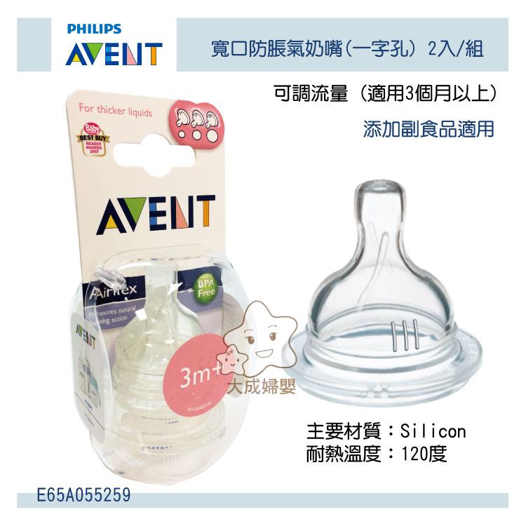 【大成婦嬰】AVENT  寬口防脹氣奶嘴 (E65A055259 ) 一字孔 (添加副食品適用))