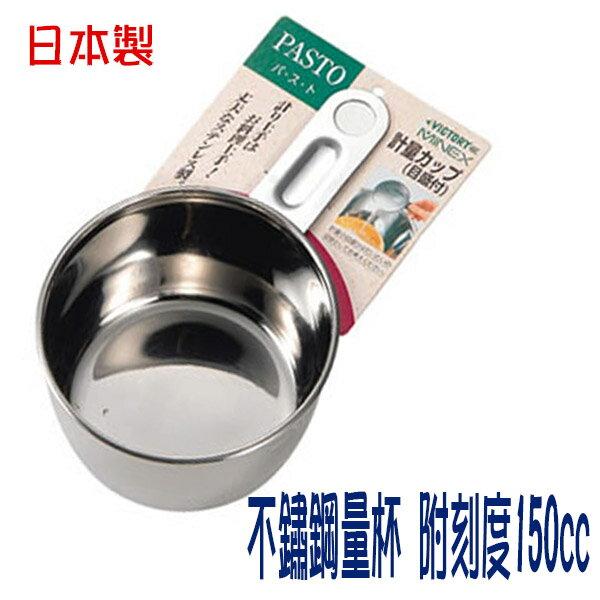 BO杂货【SV8152】日本制 不绣钢量杯 铁刻度杓150cc 计量器 调味 酱料杯 烹调 西点 烘培量杯
