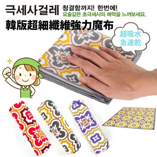 BO雜貨【SV7066】韓版超細纖維強力魔布 抹布 毛巾 打蠟 油污 超吸水 花色隨機