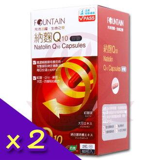 永信活泉Fountain 納麴Q10膠囊(60粒/盒)X2