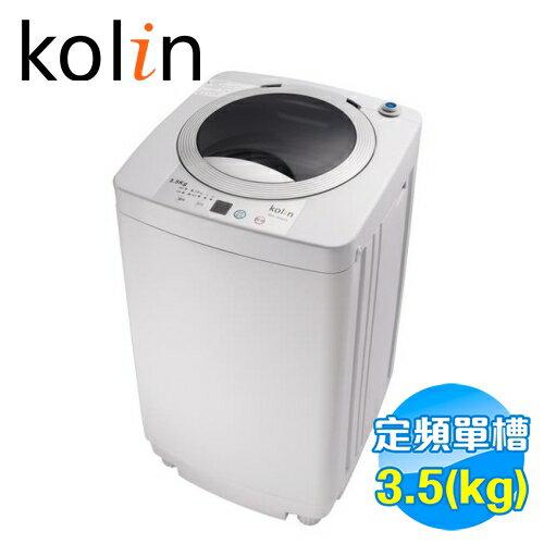 歌林 Kolin 3.5公斤單槽洗衣機 BW-35S03