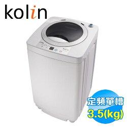 歌林 Kolin 3.5公斤單槽洗衣機 BW-35S03 【送標準安裝】