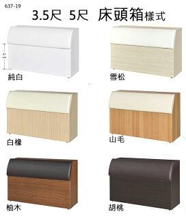 【尚品傢俱】637-19皮諾可3.5尺床頭箱被櫥頭收納櫃儲物櫃整理櫃BedHead(六色可選另有5尺6尺)
