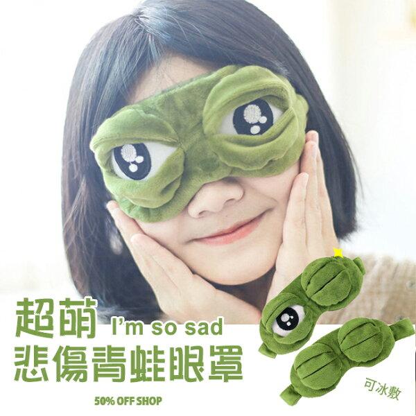 50%OFFSHOP超萌悲傷青蛙冰敷眼罩【AT036211DN】