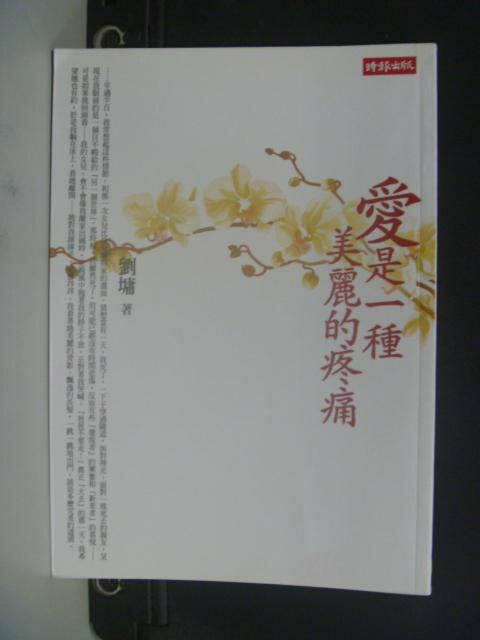 ~書寶 書T3/短篇_LCD~愛是一種美麗的疼痛_劉墉