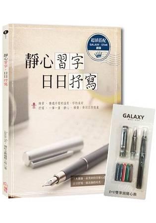 【Galaxy銀河系.星空鋼筆組】+《靜心習字.日日抒寫》附--( 1+1雙筆頭極細與中細2組鋼筆尖+5
