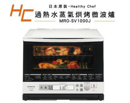 ***東洋數位家電***請議價 日立 過熱水蒸氣烘烤微波爐 MRO-SV1000J